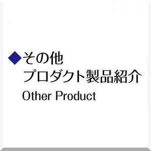 その他プロダクト製品